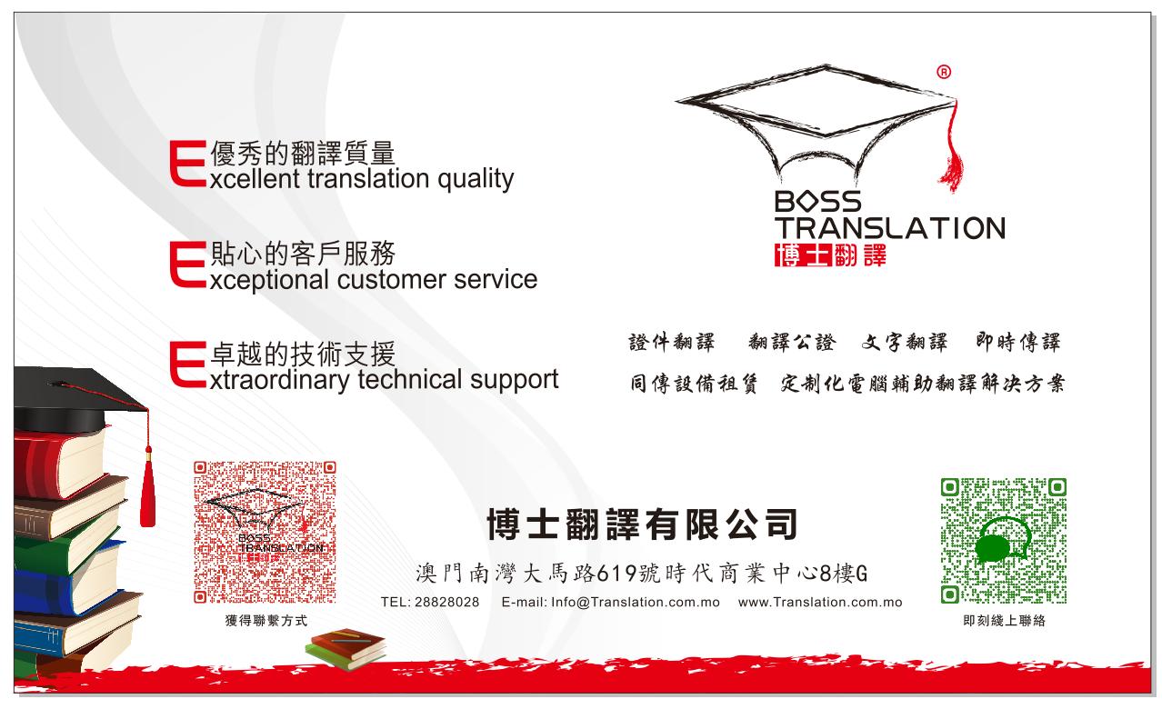 Macao Translation services