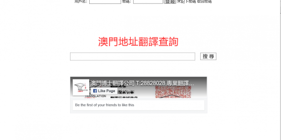 macao-address-translation
