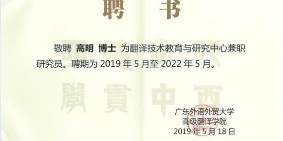 澳門博士翻譯有限公司總經理高明先生受聘成為廣東外語外貿大學高級翻譯學院兼職研究員