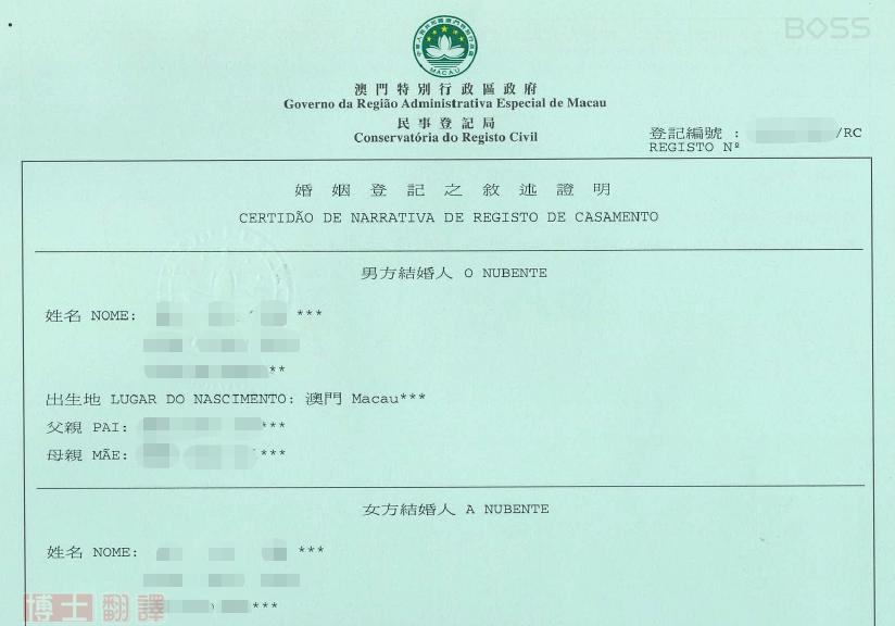 澳門結婚證明書翻譯