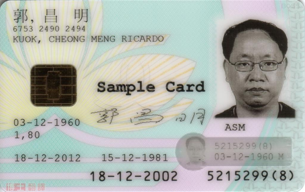 澳門身份證翻譯