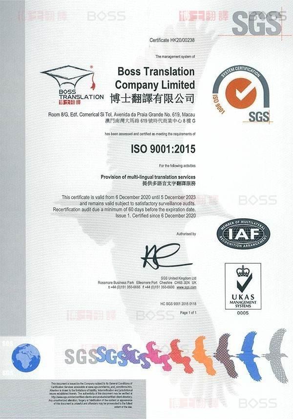ISO9001:2015 質量管理體系認證 - 澳門博士翻譯有限公司